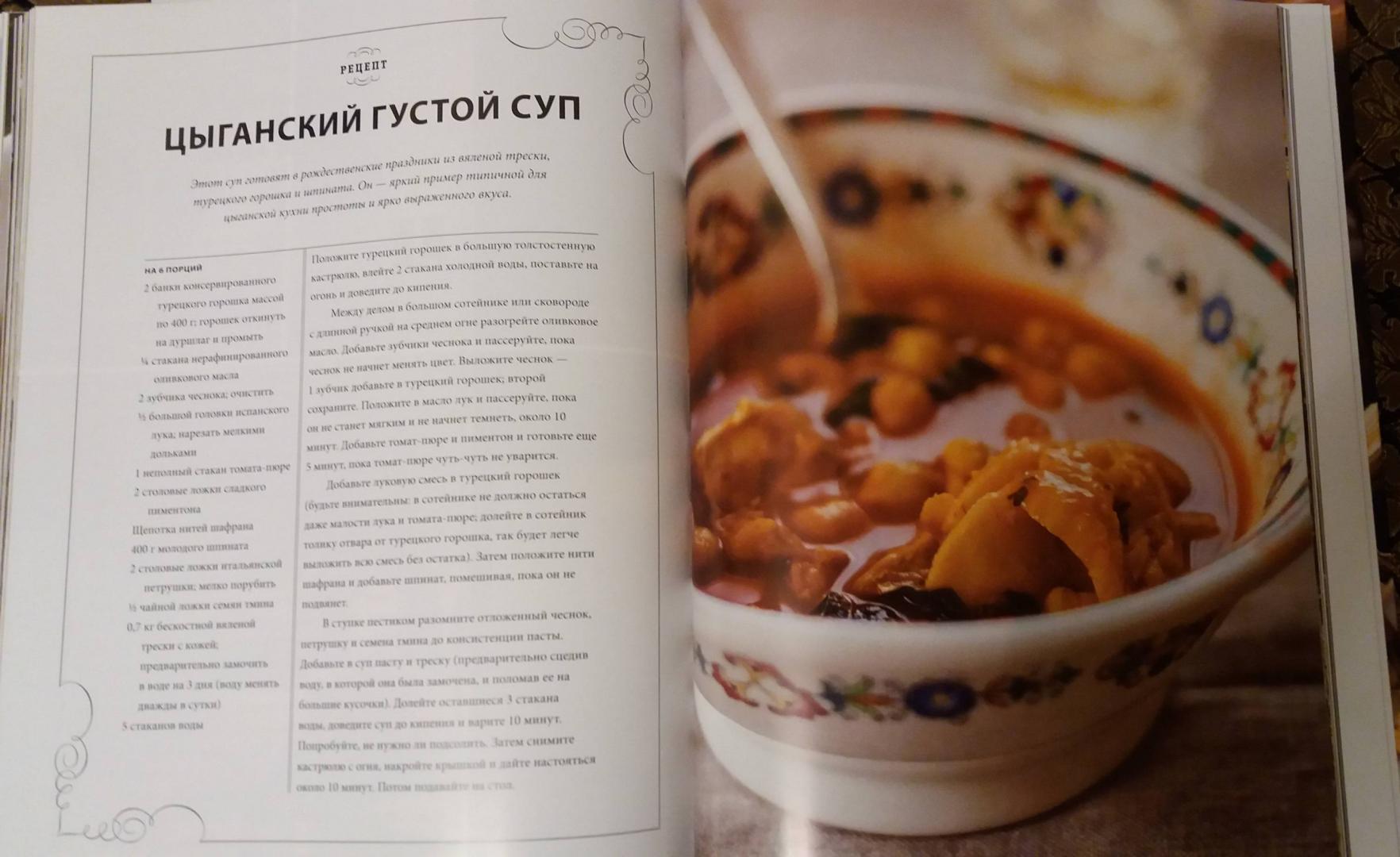 Иллюстрация 33 из 33 для Испания. Кулинарное путешествие. Марио Баталии в компании Гвинет Пэлтроу - Джулия Тершен | Лабиринт - книги. Источник: Дина