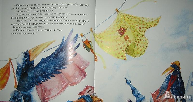 Иллюстрация 5 из 38 для Флюгер - Армен Ватьян   Лабиринт - книги. Источник: Трухина Ирина