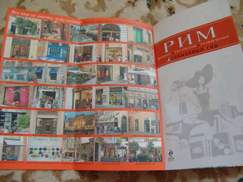 Иллюстрация 4 из 11 для Рим: Шопинг, рестораны, развлечения - Яна Некрасова | Лабиринт - книги. Источник: Лаванда