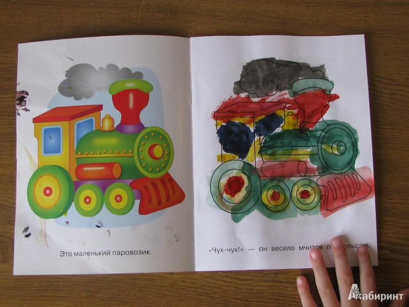 Иллюстрация 3 из 23 для Транспорт. Чух-чух, паровоз   Лабиринт - книги. Источник: Tulpu