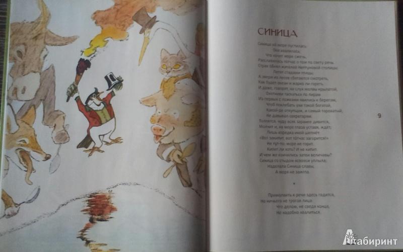 Иллюстрация 9 из 11 для Басни - Иван Крылов | Лабиринт - книги. Источник: Oksana_Ku