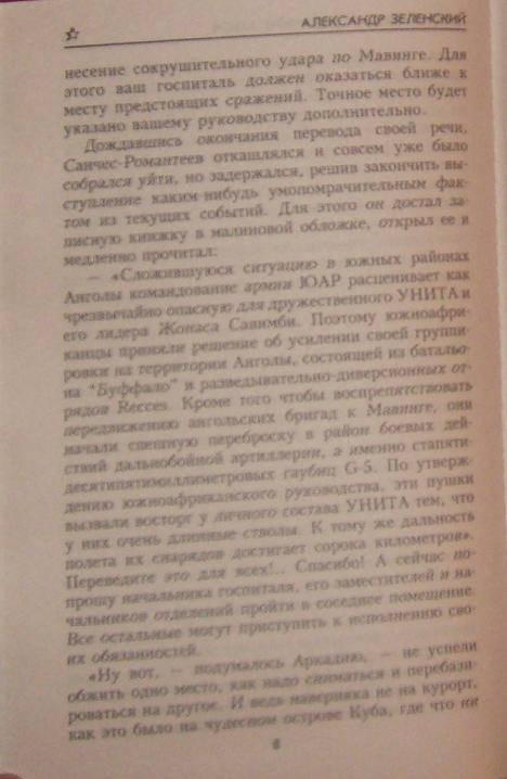 Иллюстрация 6 из 12 для Тайное оружие фюрера - Александр Зеленский   Лабиринт - книги. Источник: Laki