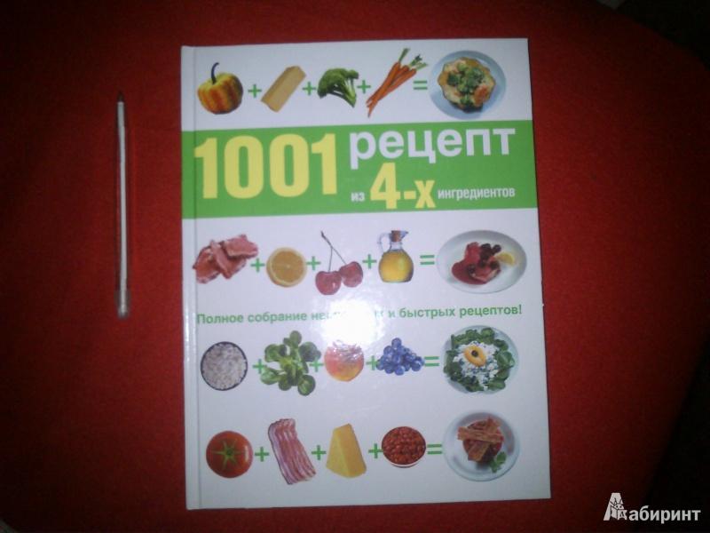 Иллюстрация 3 из 10 для 1001 рецепт из четырех ингредиентов - Грег Гилспи | Лабиринт - книги. Источник: Holodec25