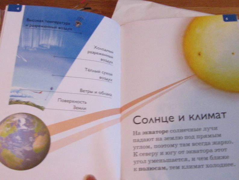 Иллюстрация 23 из 29 для Климат - Дениз Райан | Лабиринт - книги. Источник: НаташкаVip