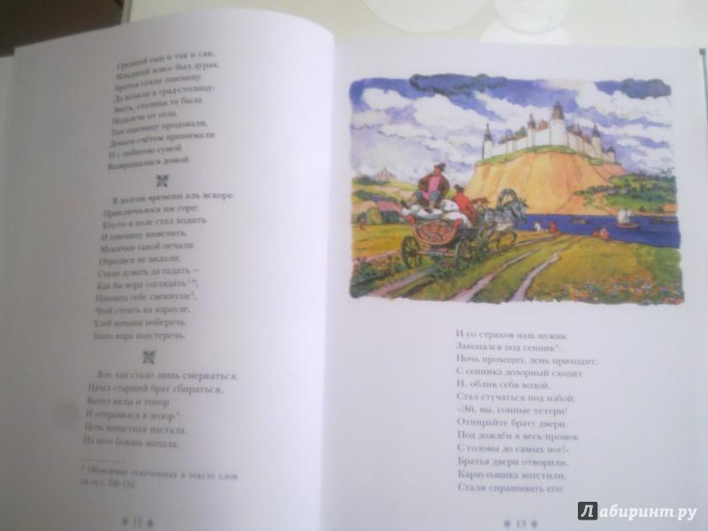 Иллюстрация 34 из 100 для Конек-Горбунок - Петр Ершов   Лабиринт - книги. Источник: Рожкова Александра Александра