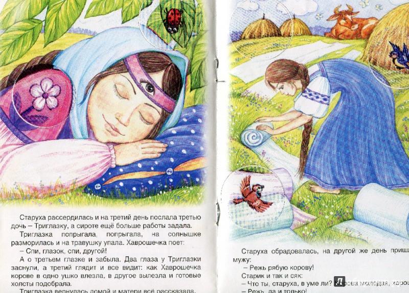 Иллюстрация 30 из 32 для Хаврошечка | Лабиринт - книги. Источник: Ларочка 55555