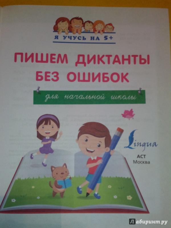 Иллюстрация 1 из 3 для Пишем диктанты без ошибок - Анастасия Горбатова | Лабиринт - книги. Источник: Галимова  Гульназ