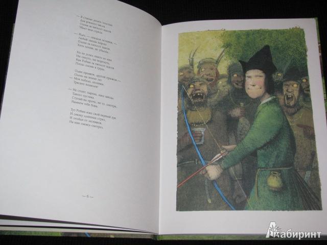 Иллюстрация 19 из 40 для Баллады о Робин Гуде   Лабиринт - книги. Источник: Nemertona