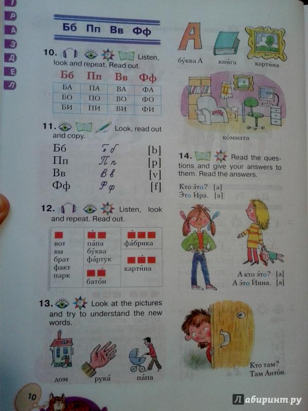 Иллюстрация 7 из 9 для Давайте познакомимся: Русский язык как иностранный - Хамраева, Иванова | Лабиринт - книги. Источник: Валеева Марина