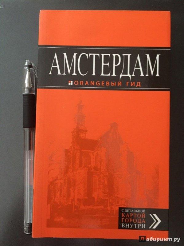 Иллюстрация 20 из 29 для Амстердам - Артур Шигапов | Лабиринт - книги. Источник: Журавлева  Марина