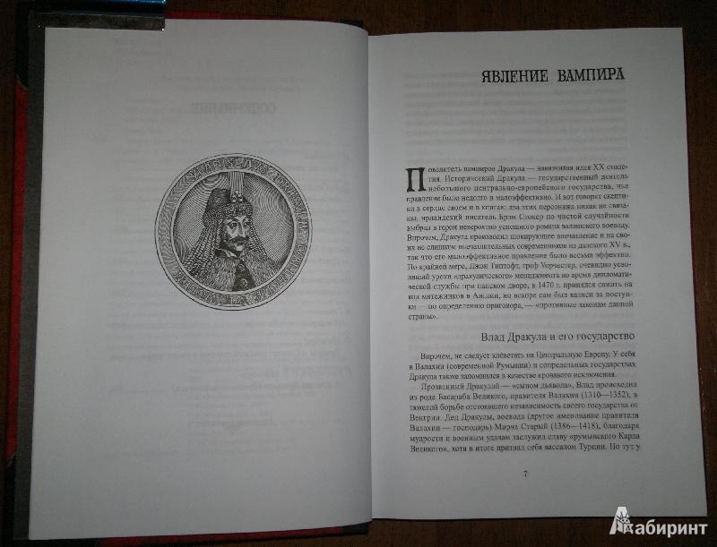 Иллюстрация 6 из 43 для Дракула - Брэм Стокер | Лабиринт - книги. Источник: Спящая на ходу