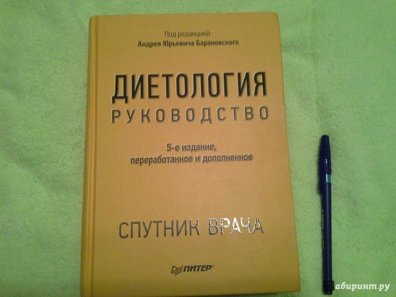 Медицинские Книги О Диетах.