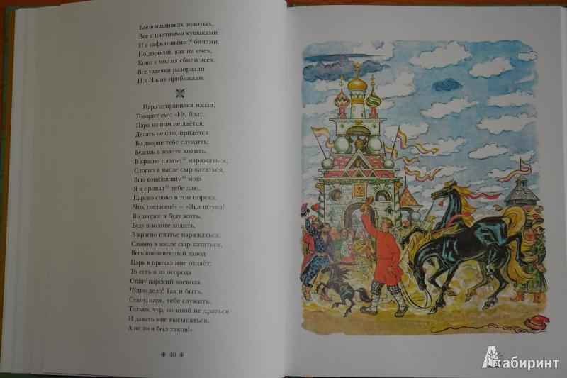 Иллюстрация 15 из 109 для Конек-Горбунок - Петр Ершов   Лабиринт - книги. Источник: pany_beata*