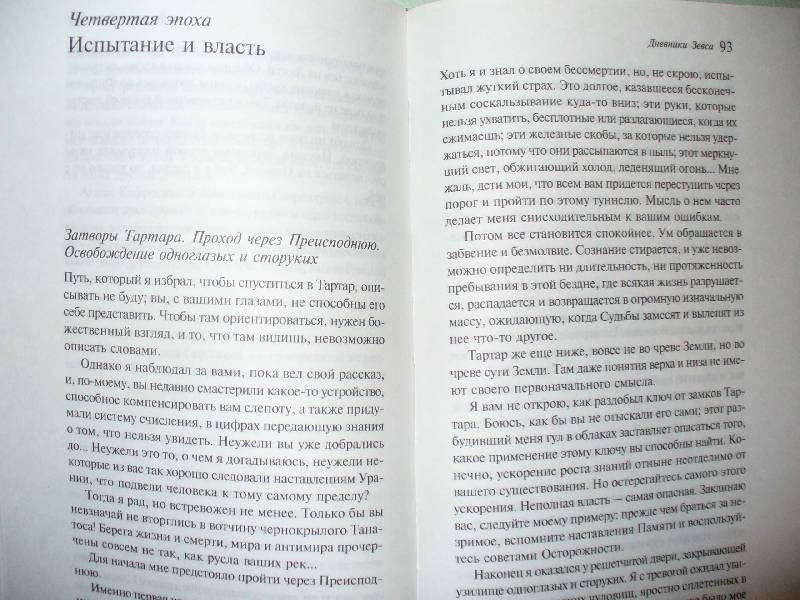 Иллюстрация 14 из 15 для Дневники Зевса - Морис Дрюон | Лабиринт - книги. Источник: Змей Горыныч