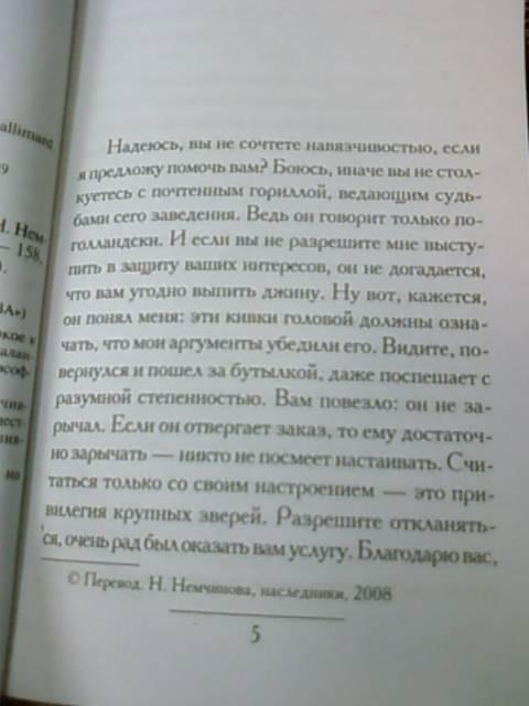Иллюстрация 3 из 4 для Падение - Альбер Камю | Лабиринт - книги. Источник: lettrice