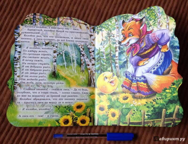 Иллюстрация 6 из 8 для Колобок   Лабиринт - книги. Источник: Палашкина  Татьяна