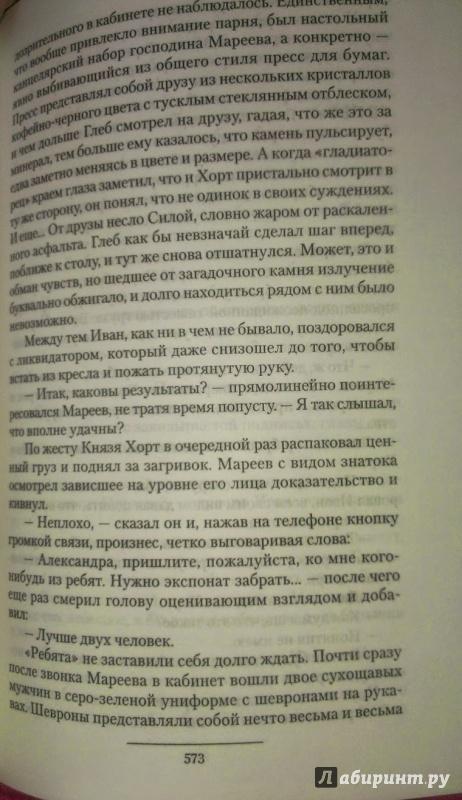 Иллюстрация 5 из 10 для Братство меча. Чужая война. Принцип вмешательства - Юлия Баутина | Лабиринт - книги. Источник: Annexiss