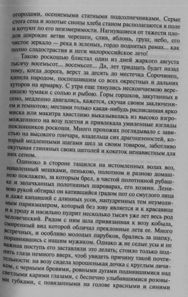 Иллюстрация 3 из 6 для Вий - Николай Гоголь | Лабиринт - книги. Источник: Сурикатя