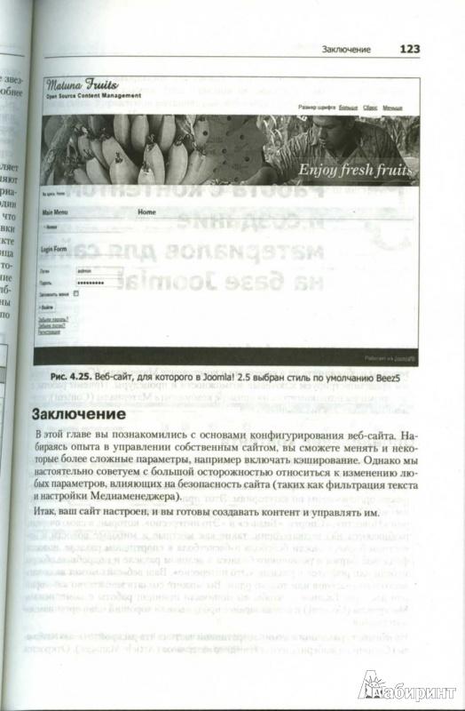 Иллюстрация 8 из 13 для Joomla! 3.0. Официальное руководство - Мэрриотт, Уоринг | Лабиринт - книги. Источник: Лаврентьева  Алёна