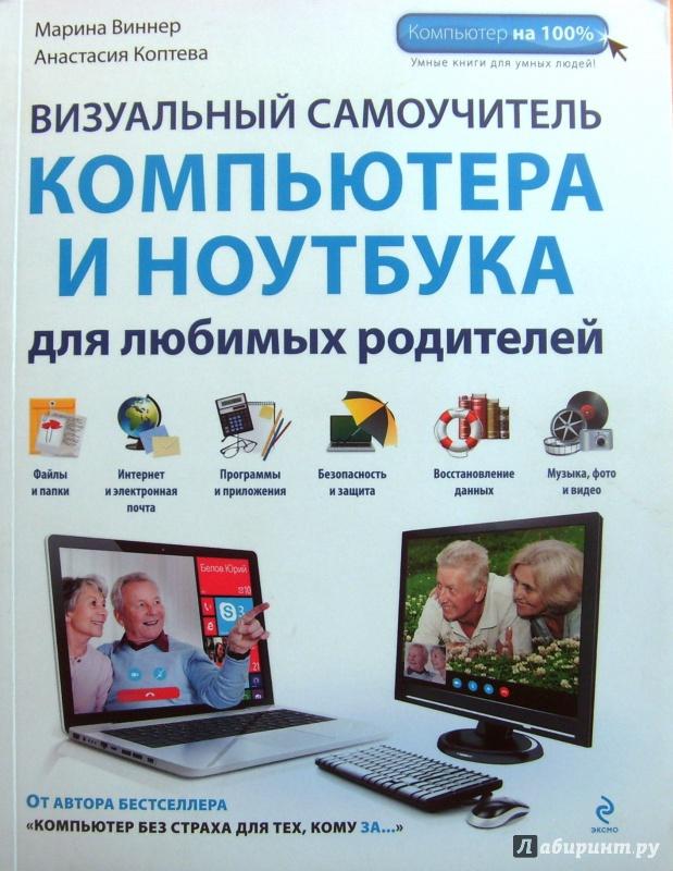 Иллюстрация 2 из 16 для Визуальный самоучитель компьютера и ноутбука для любимых родителей - Виннер, Коптева | Лабиринт - книги. Источник: Соловьев  Владимир