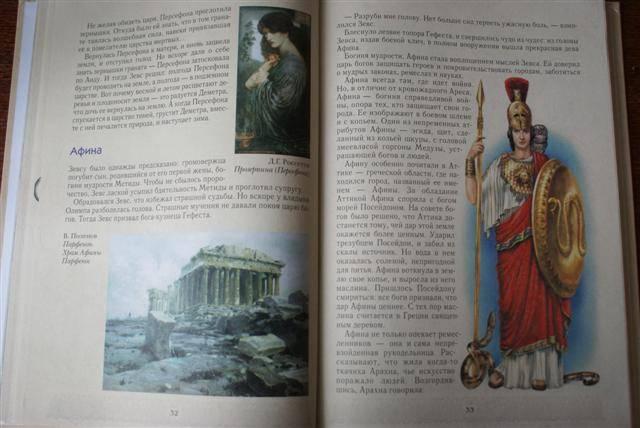 Иллюстрация 8 из 21 для Мифы Древней Греции - Юрий Зайцев   Лабиринт - книги. Источник: evga