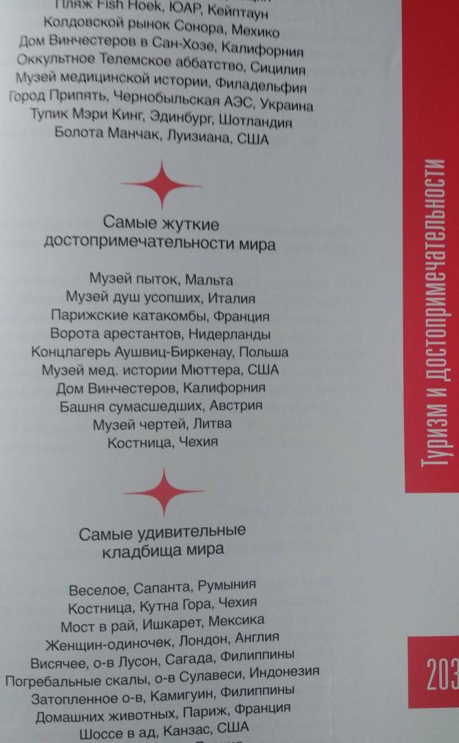 Иллюстрация 8 из 14 для Самая книга - Сергей Саркисян   Лабиринт - книги. Источник: Ифигения