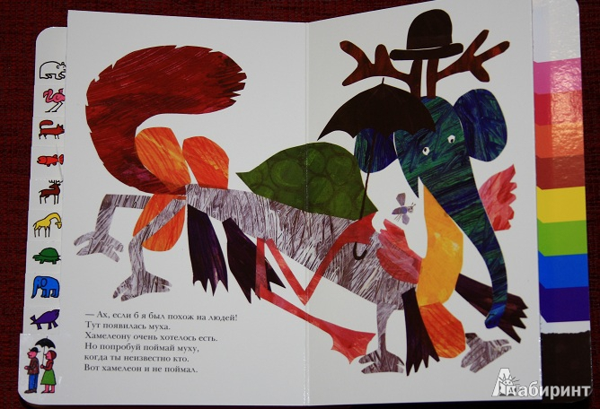 Иллюстрация 8 из 13 для Мечтательный хамелеон - Эрик Карл | Лабиринт - книги. Источник: КНИЖНОЕ ДЕТСТВО
