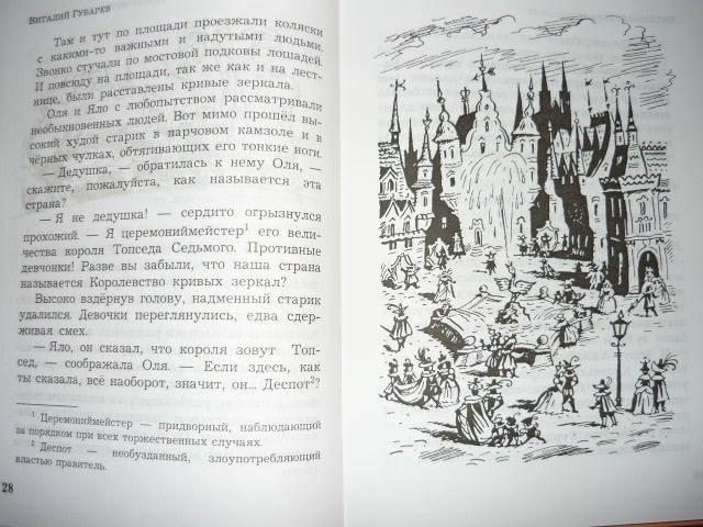 Иллюстрация 8 из 10 для Королевство кривых зеркал: Повесть - Виталий Губарев | Лабиринт - книги. Источник: Ромашка:-)