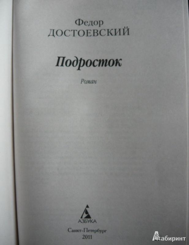 Иллюстрация 1 из 32 для Подросток - Федор Достоевский   Лабиринт - книги. Источник: Шевцов  Илья