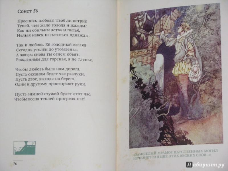 Иллюстрация 25 из 27 для Сонеты - Уильям Шекспир | Лабиринт - книги. Источник: Nemertona