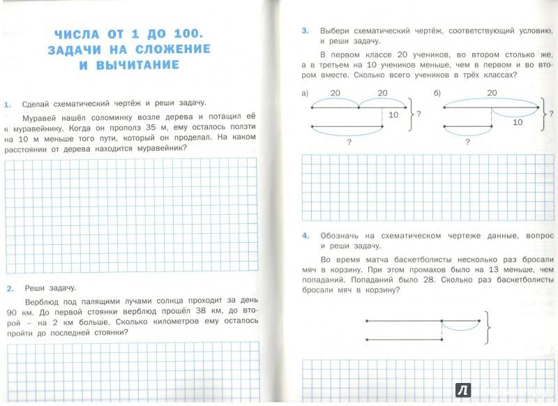 Ответы на решение текстовых задач 3 класс задачи по облигации с решением