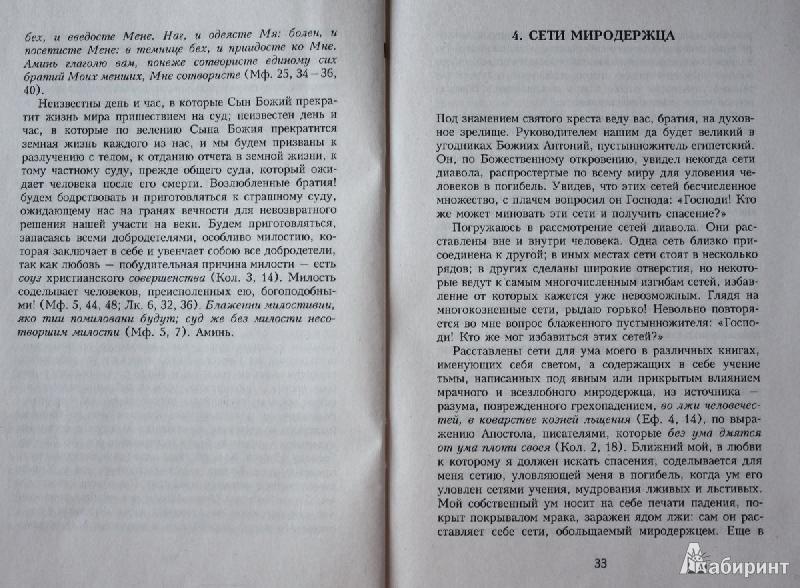 Иллюстрация 6 из 8 для О кончине мира - Игнатий Брянчанинов | Лабиринт - книги. Источник: ata