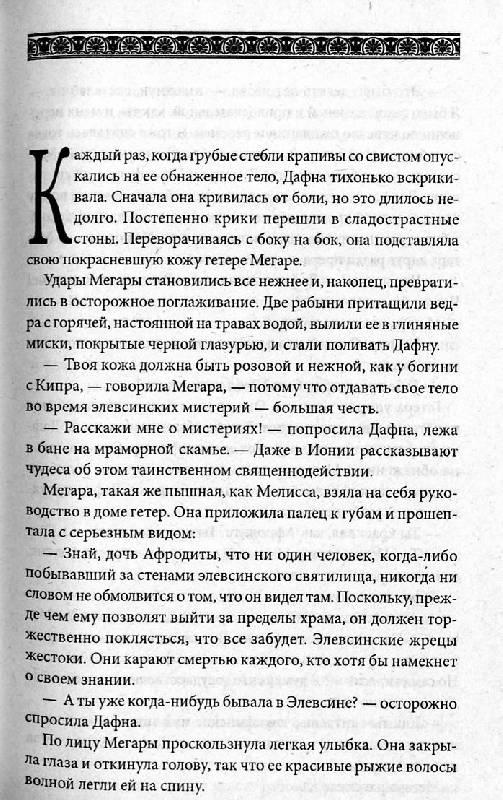 Иллюстрация 27 из 29 для Дочь Афродиты - Филипп Ванденберг | Лабиринт - книги. Источник: Росинка