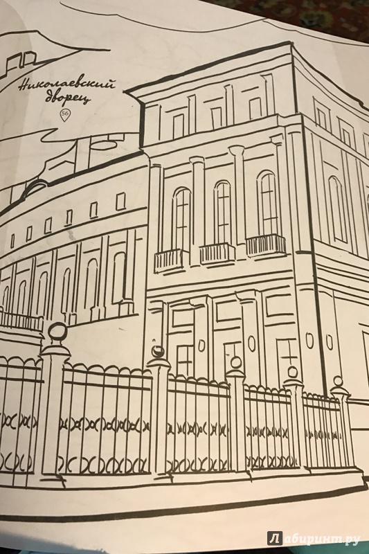 Иллюстрация 16 из 20 для Мой Петербург. Арт-раскраска для ...
