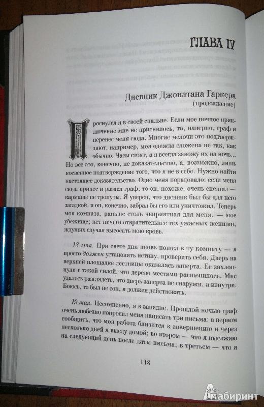 Иллюстрация 10 из 43 для Дракула - Брэм Стокер | Лабиринт - книги. Источник: Спящая на ходу