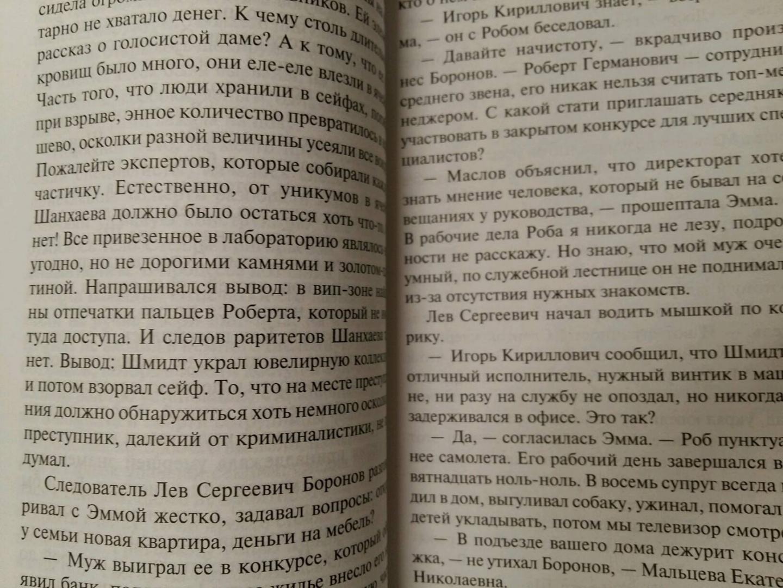 Иллюстрация 4 из 17 для Блог проказника домового - Дарья Донцова | Лабиринт - книги. Источник: L  Elena