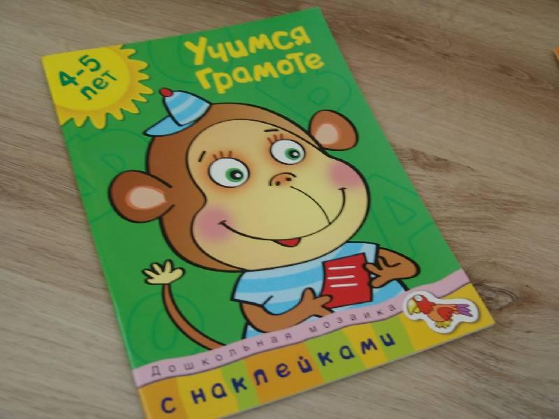 Иллюстрация 5 из 11 для Учимся грамоте. 4-5 лет - Ольга Земцова   Лабиринт - книги. Источник: Лаванда
