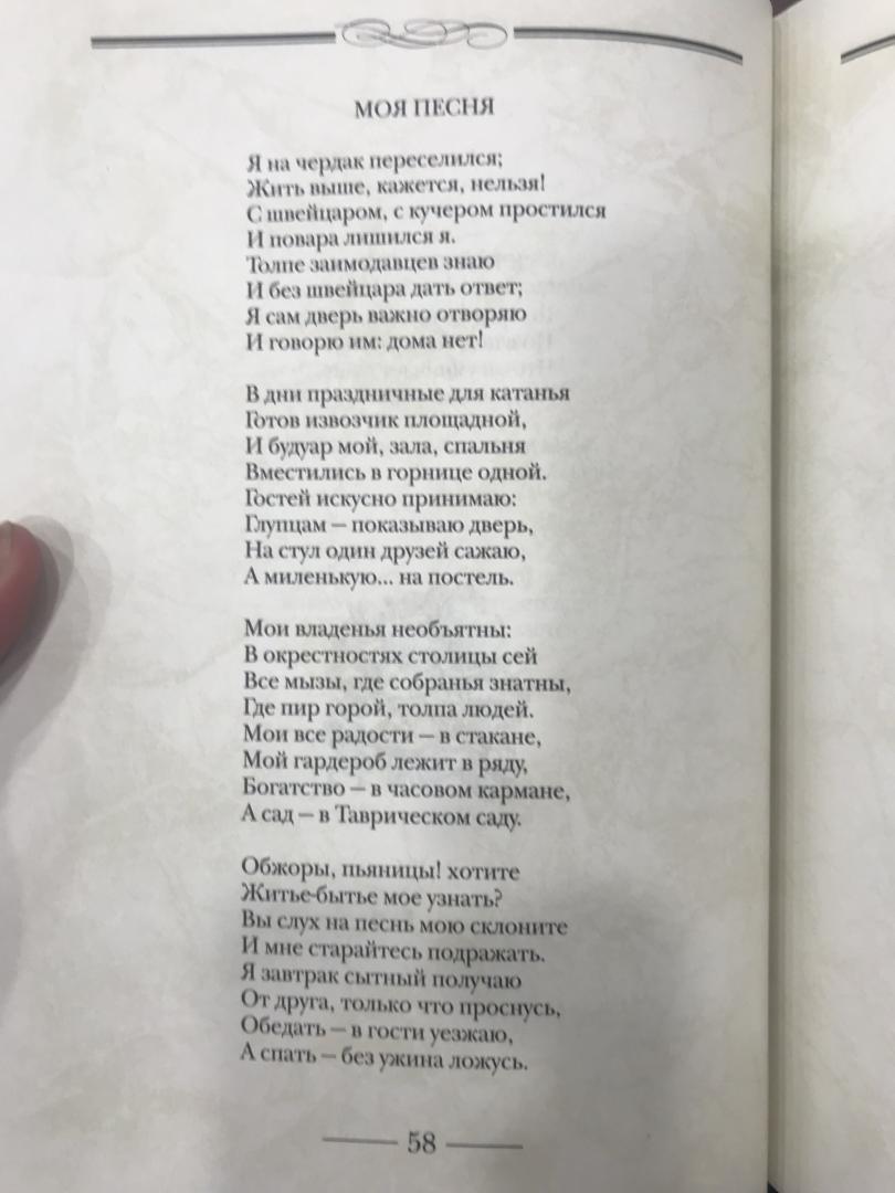 """Иллюстрация 24 из 35 для """"Я не поэт, я - партизан, казак..."""". Сочинения в стихах и прозе - Денис Давыдов   Лабиринт - книги. Источник: Hello"""