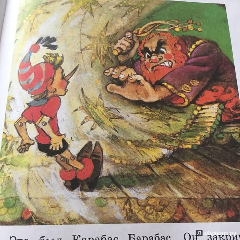 картинки из книги золотой ключик или приключения буратино вода стандартной кислотности
