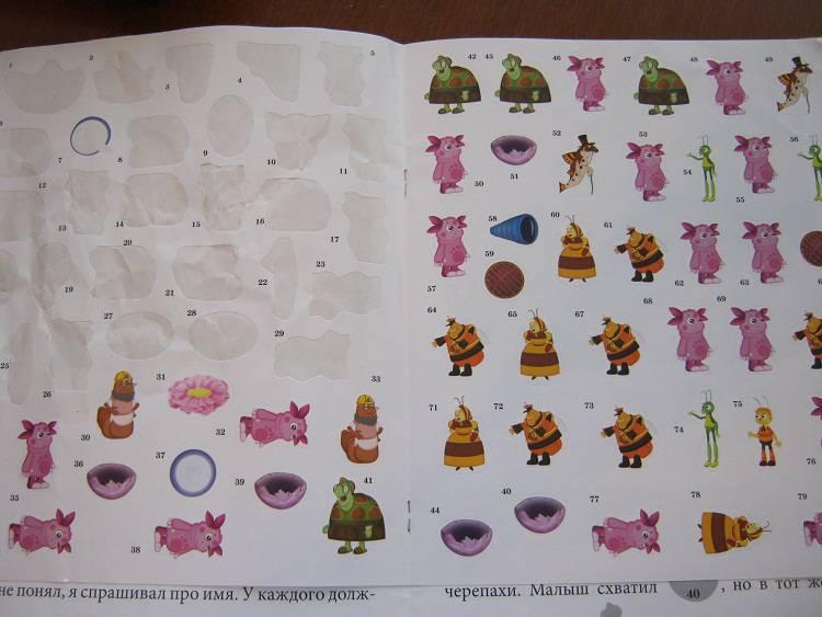 Иллюстрация 1 из 4 для Сказка с наклейками: Что в пруду? Лунтик и его друзья | Лабиринт - книги. Источник: М-и-л-е-н-а