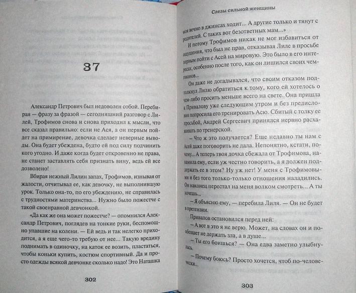 Иллюстрация 11 из 15 для Жаркий лед. Слезы сильной женщины - Юлия Лавряшина | Лабиринт - книги. Источник: АннаЛ