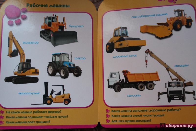 Иллюстрация 7 из 10 для Техника. Развиваем малыша (2-3 года) | Лабиринт - книги. Источник: Татьяна Махнева