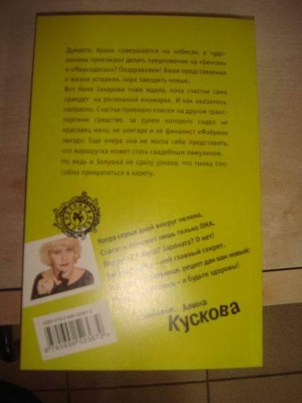 Иллюстрация 2 из 7 для Мой любимый склочный босс - Алина Кускова   Лабиринт - книги. Источник: gekky_N