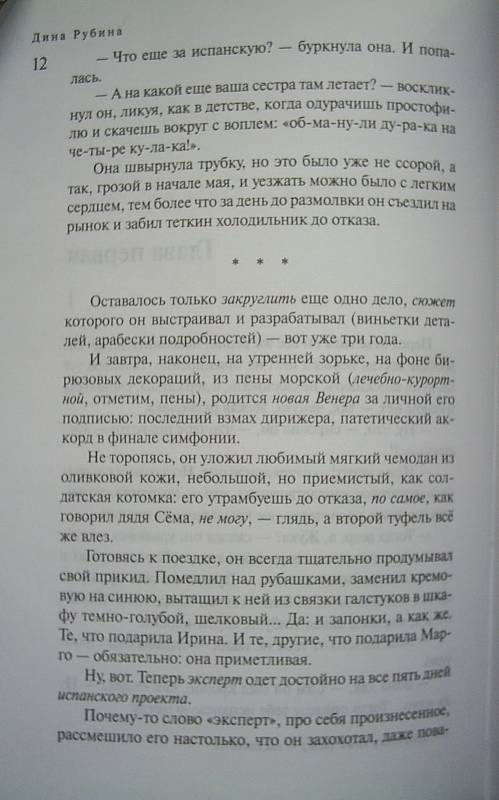 Иллюстрация 3 из 8 для Белая голубка Кордовы - Дина Рубина   Лабиринт - книги. Источник: АлЮр