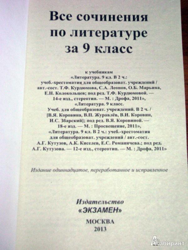 Иллюстрация 1 из 23 для Все сочинения по литературе за 9 класс - Аристова, Макарова, Щербинина, Зуева | Лабиринт - книги. Источник: Batterfly