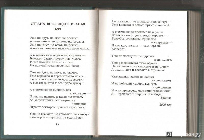 Иллюстрация 4 из 24 для Симфонии двора - Александр Новиков   Лабиринт - книги. Источник: Alex