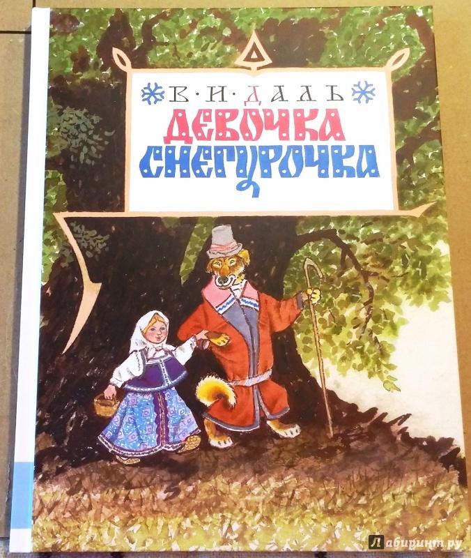 Днем рождения, рисунок к сказке девочка снегурочка