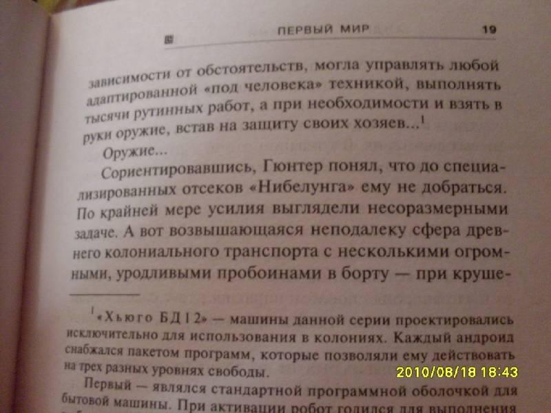 Иллюстрация 2 из 3 для Первый мир - Андрей Ливадный | Лабиринт - книги. Источник: Lubzhen