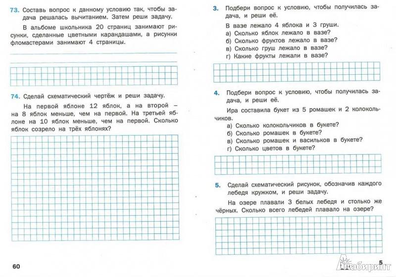 Тренажер решения задач в 1 классе количество теплоты решения к задачам