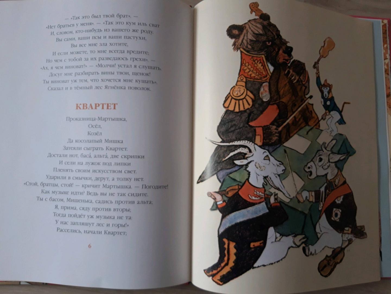 Иллюстрация 4 из 15 для Ворона и Лисица - Иван Крылов | Лабиринт - книги. Источник: AnnaAba